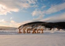 Ледяное слово LEGACY (Наследие) -1