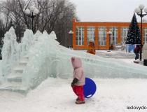 Фото ледяных горок для маленьких детей -1
