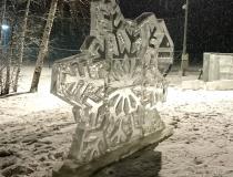 Ледяная снежинка для оформления городка