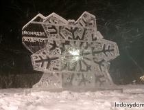 Ледяная снежинка. Вид сзади