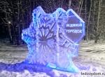 Ледяной комплекс в Лужках фото-2