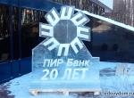 Ледяной логотип ПИР-банк фото-4
