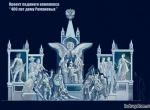 400 лет Дому Романовых - 2
