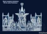 Проект ледовой композиции 400 лет Дому Романовых (Лицевая сторона)