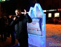 Ледяной стенд с результатами соревнований