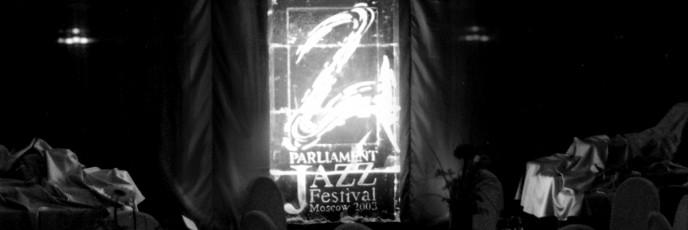Ледяной логотип джаз-фестиваля