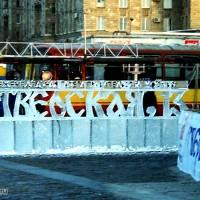Ледяные буквы