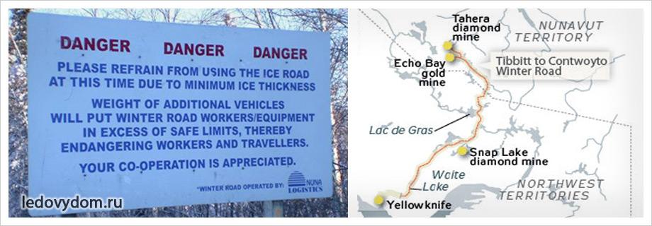 Карта ледяной дороги