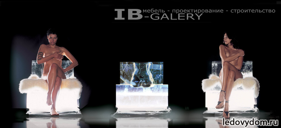 Кресла изо льда IB-gallery