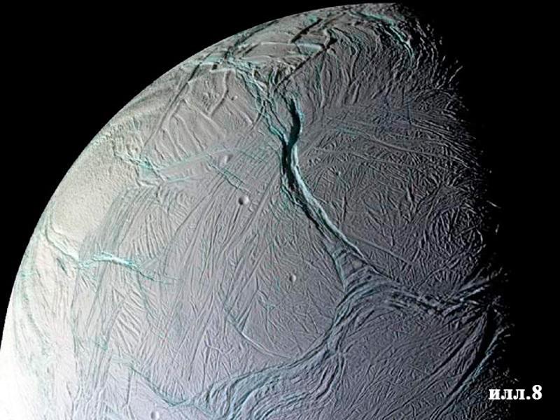 Вид поверхности спутника Энцелад