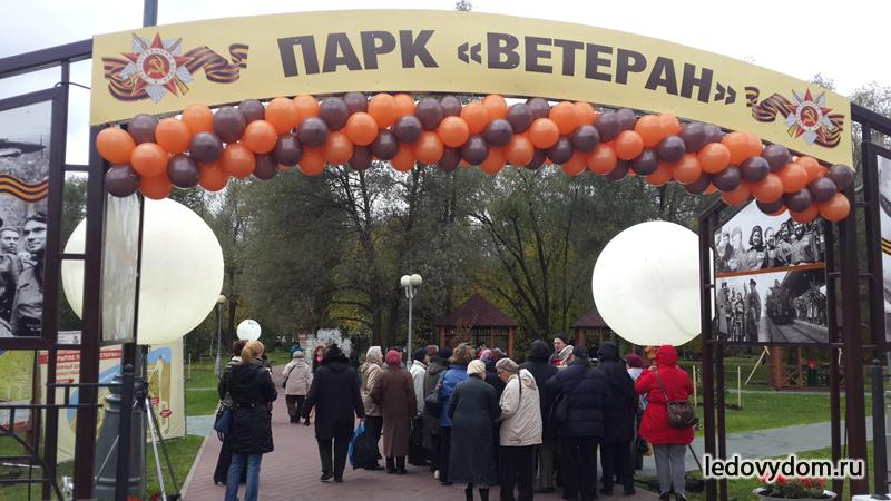 День пожилого человека в парке Ветеран
