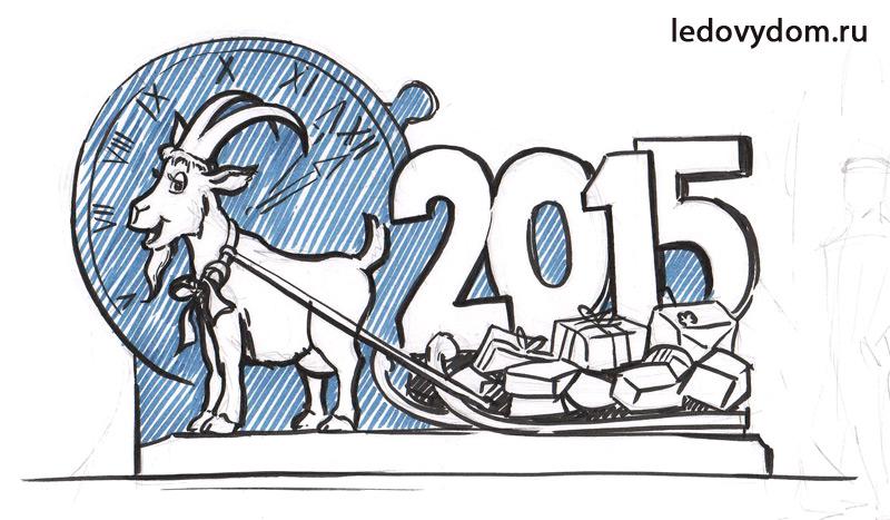 Эскиз для ледяной скульптуры год козы