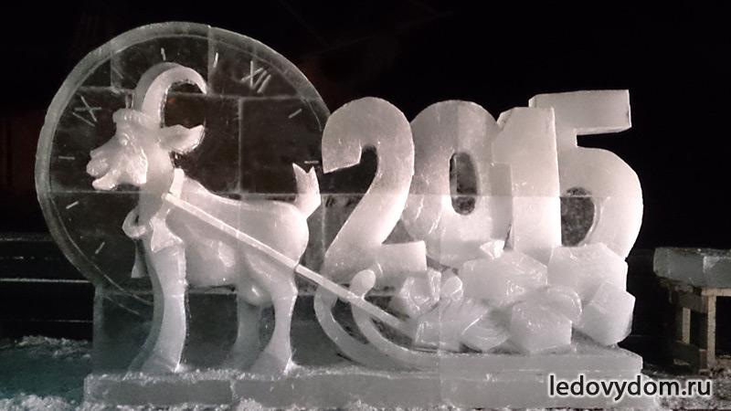 Ледяная композиция 2015 Год козы