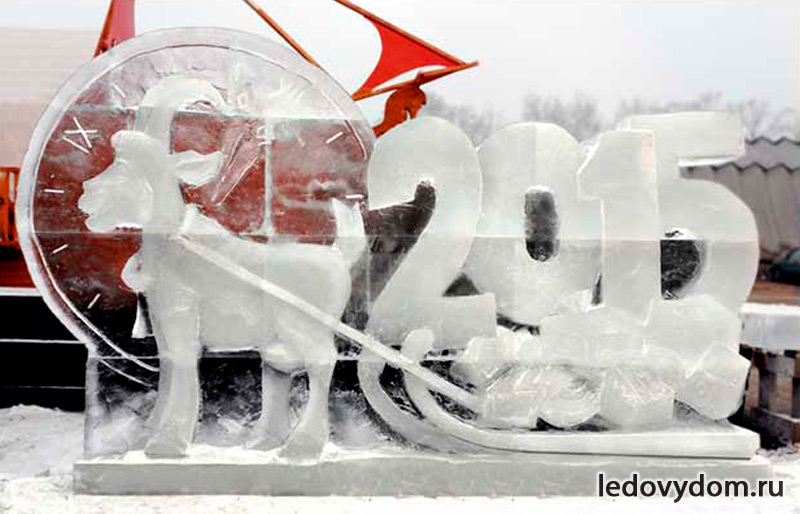 Символ 2015 года изо льда