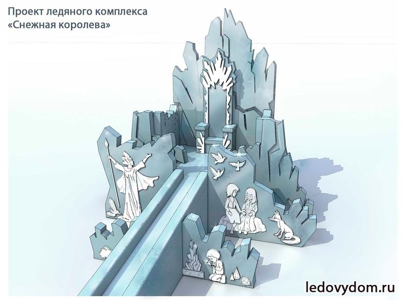 Проект ледяного комплекса Снежная королева