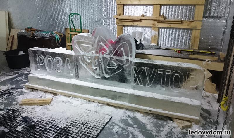 Нанесение надписи и логотипа на ледяную поверхность