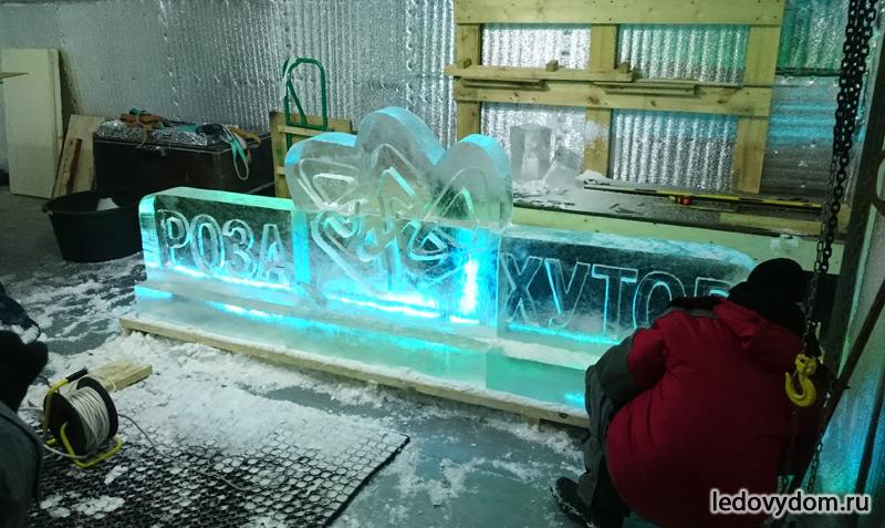 Установка подсветки для ледяной композиции