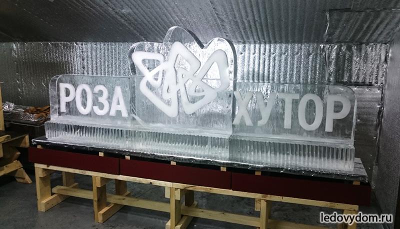 Ледяной логотип Роза Хутор
