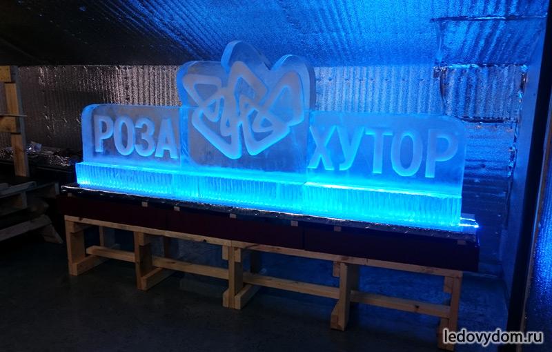 Изготовление ледяного логотипа Роза Хутор